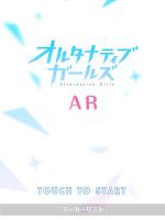 Screenshot 1: Alternative Girls(AR特典)