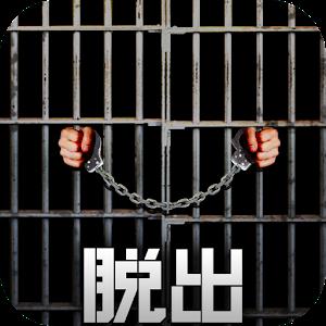 Icon: 脱出ゲーム PRISON 〜監獄からの脱出〜