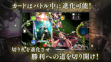 Screenshot 3: Shadowverse | Japonais