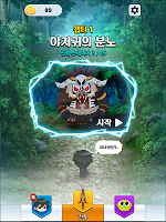 Screenshot 1: 궁수강림: 6개의 예언 - 신비아파트 슈팅게임