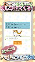 Screenshot 1: Nyankoro Talk