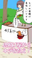 Screenshot 4: 桃太郎沒有新娘