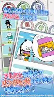 Screenshot 4: 熊貓與狗的美好生活