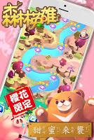 Screenshot 3: 森林英雄-櫻花限定版