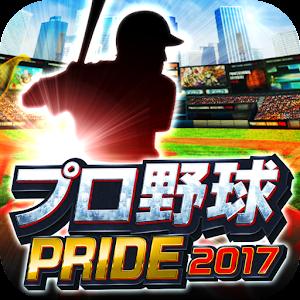 職業棒球PRIDE