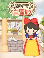 Screenshot 4: 脱出ゲーム 謎解き白雪姫