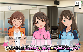 Screenshot 4: THE IDOLM@STER CINDERELLA GIRLS: STARLIGHT STAGE