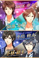 Screenshot 2: 禁断の恋2~政略結婚の果てに~ ◆無料恋愛ゲーム