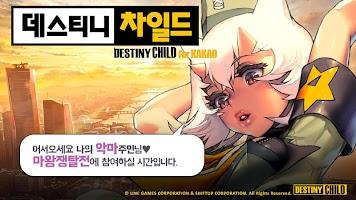 Screenshot 1: 데스티니 차일드 for Kakao