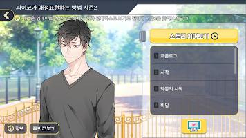 Screenshot 2: 싸이코가 애정표현하는 방법 시즌2 - 학원로맨스