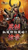 Screenshot 1: Warlords of Sengoku | 대만버전