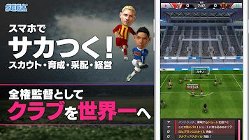 Screenshot 3: サカつくRTW | 日本語版