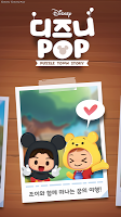 Screenshot 1: Disney Pop Town | 韓版