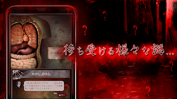 Screenshot 2: ガチ怖(ガチコワ)