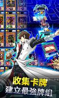 Screenshot 3: 遊戲王 決鬥聯盟