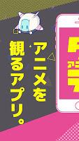 Screenshot 1: TATE 動畫