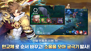 Screenshot 3: 엘룬