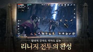 Screenshot 4: 天堂2M (19)