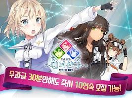Screenshot 3: 美女三國:放置型RPG