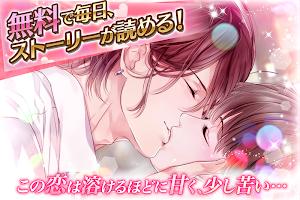 Screenshot 2: 사랑하는 쇼콜라티에 | 일본버전