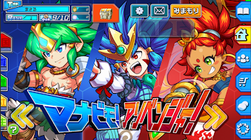 Screenshot 1: マナビモ!アソベンジャー!