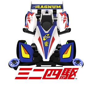 Icon: ミニ四駆 超速グランプリ