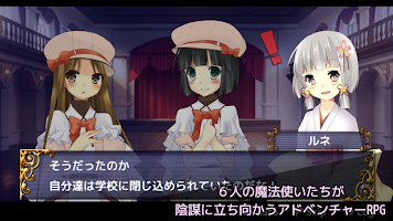 Screenshot 4: Hibikake Iro no Kiseki