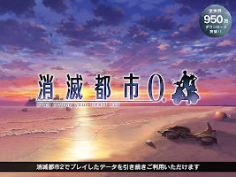 Screenshot 1: 消滅都市0. (日版)