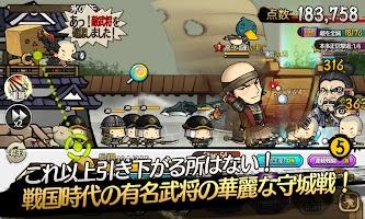 Screenshot 1: 出陣!戰國大亂舞