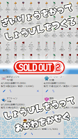 Screenshot 4: SOLD OUT 2