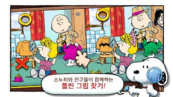 Screenshot 2: 史努比找不同 (韓版)