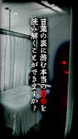 Screenshot 1: 【謎解き意味怖】意味がわかると怖い話