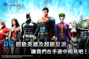 Screenshot 2: DC 火力無限