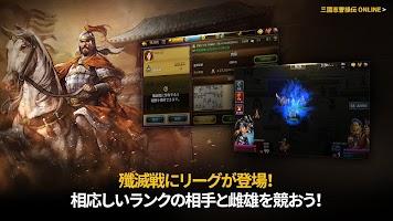 Screenshot 4: Sangokutaisen Caocao Online | Japanese