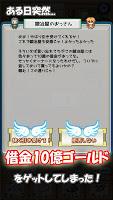 Screenshot 2: 負之遺產(日版)