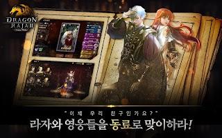 Screenshot 4: Dragon Raja 2