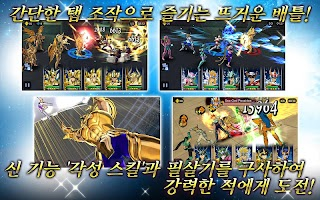 Screenshot 3: SAINT SEIYA COSMO FANTASY | Korean