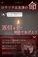 Screenshot 2: 十三怪談
