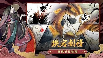 Screenshot 2: 妖怪正伝 ~もののけ山海経~ | 繁体字中国語版