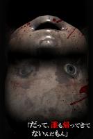 Screenshot 4: 呪いのホラーゲーム:友引道路