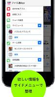 Screenshot 3: ファミ通App-アプリ情報-