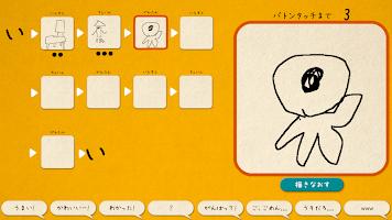 Screenshot 2: Illust Chainer