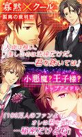 Screenshot 2: LOVE:QUIZ◆恋愛ゲーム