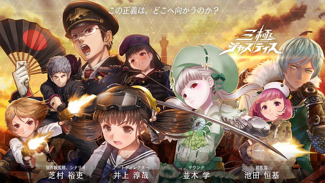 Screenshot 1: 三極化正義