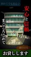 Screenshot 2: ニコニコ ファイナンス