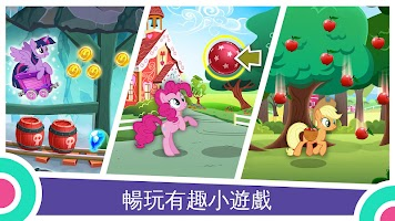Screenshot 4: MY LITTLE PONY:魔法公主