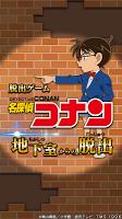 Screenshot 1: 지하실 탈출 명탐정 코난 | 일본판