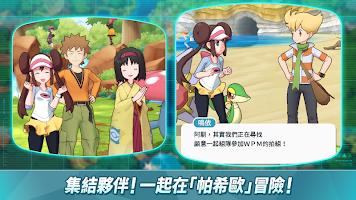 Screenshot 2: 寶可夢大師