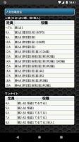 Screenshot 3: 人狼Online