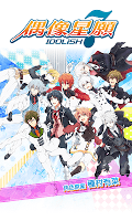 Screenshot 1: IDOLiSH7-偶像星願- (繁中版)